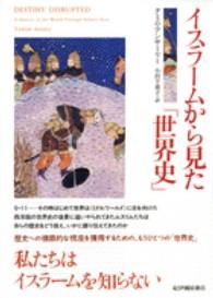 第30位『イスラームから見た「世界史」』タミム・アンサーリー