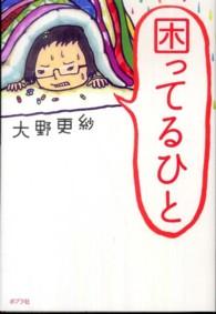 第4位『困ってるひと』大野更紗