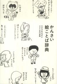 第26位『かんさい絵ことば辞典』ニシワキタダシ