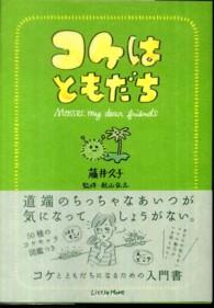 第28位『コケはともだち』藤井久子