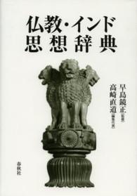 仏教インド思想辞典
