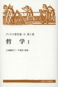 ディドロ著作集1 哲学Ⅰ 〈新装版〉