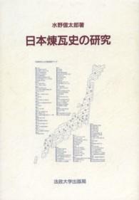 日本煉瓦史の研究