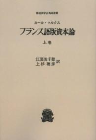 フランス語版 資本論(上)