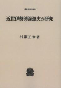 近世伊勢湾海運史の研究
