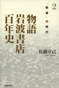 物語岩波書店百年史2 「教育」の時代