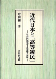 近代日本と「高等遊民」
