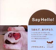 Say Hello! あのこによろしく』