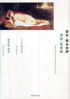 聖女・悪女伝説 神話/聖書編