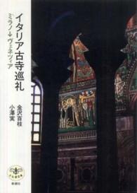 イタリア古寺巡礼―ミラノ→ヴェネツィア(とんぼの本)