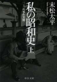 私の昭和史 ―二・二六事件異聞 上巻