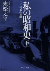 私の昭和史 ―二・二六事件異聞 下巻