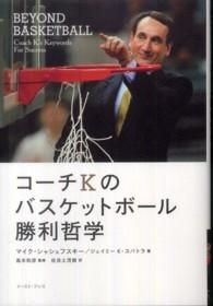 コーチKのバスケットボール勝利哲学