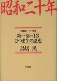 昭和二十年 13巻 さつま芋の恩恵
