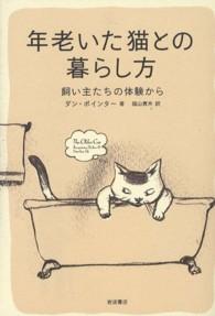 年老いた猫との暮らし方