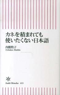 カネを積まれても使いたくない日本語
