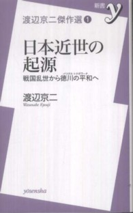 日本近世の起源 戦国乱世から徳川の平和(パックス・トクガワーナ)へ