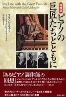 ピアノの巨匠たちとともに(増補版)