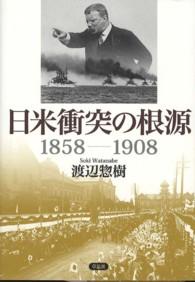 日米衝突の根源