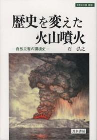 歴史を変えた火山噴火