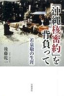 「沖縄核密約」を背負って-若泉敬の生涯