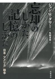 忘却のしかた、記憶のしかた-日本・アメリカ・戦争