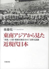 東南アジアから見た近現代日本-「南進」・占領・脱植民地化をめぐる歴史認識
