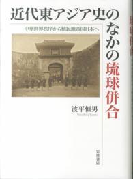 近代東アジア史のなかの琉球併合-中華世界秩序から植民地帝国日本へ