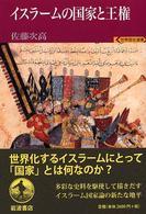 イスラームの国家と王権