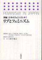 新編 日本のフェミニズム1 リブとフェミニズム