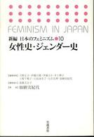 新編 日本のフェミニズム10 女性史・ジェンダー史