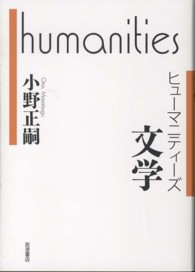 ヒューマニティーズ 文学