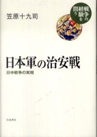 日本軍の治安戦-日中戦争の実相