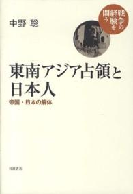 東南アジア占領と日本人-帝国・日本の解体
