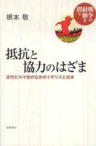 抵抗と協力のはざま-近代ビルマ史のなかのイギリスと日本