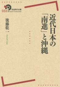 近代日本の「南進」と沖縄