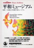 平和ミュージアム