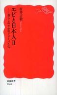 エビと日本人Ⅱ-暮らしのなかのグローバル化