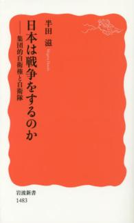 日本は戦争をするのか-集団的自衛権と自衛隊