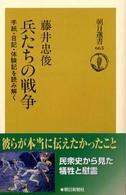 兵たちの戦争-手紙・日記・体験記を読み解く