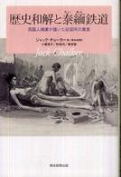 歴史和解と泰緬鉄道-英国人捕虜が描いた収容所の真実