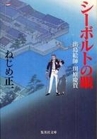 シーボルトの眼 出島絵師川原慶賀