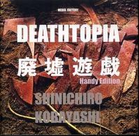 DEATHTOPIA 廃墟遊戯 Handy Edition