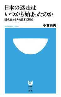 日本の迷走はいつから始まったのか-近代史からみた日本の弱点