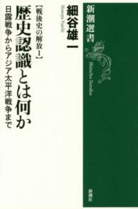 戦後史の解放Ⅰ 歴史認識とは何か 日露戦争からアジア太平洋戦争まで