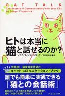 ヒトは本当にネコと話せるのか?