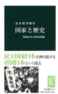 国家と歴史-戦後日本と歴史問題