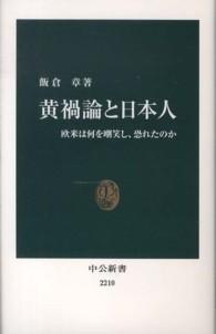 黄禍論と日本人-欧米は何を嘲笑し、恐れたのか