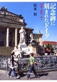 記念碑に刻まれたドイツ-戦争・革命・統一
