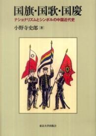 国旗・国歌・国慶-ナショナリズムとシンボルの中国近代史